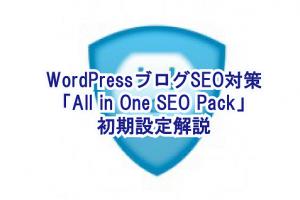 WPブログSEO対策「All in One SEO Pack」初期設定解説