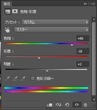 フォトショップで簡単に写真の色を置き換える方法