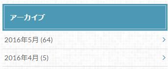 Wordpressでカテゴリーとアーカイブに記事件数を表示する