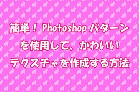 簡単!Photoshopパターンを使用してかわいいテクスチャを作成する方法