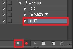 複数画像をフォトショップで解像度を一気に変更する方法