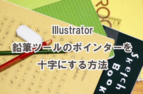 Illustratorの鉛筆ツールのポインターを十字にする方法