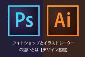 photoshopとillustrator比較