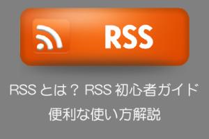 RSSとは活用方法解説