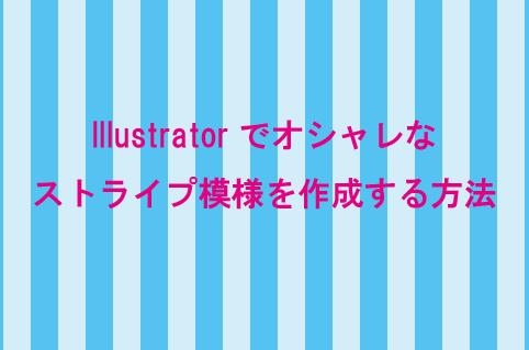 Illustratorでオシャレなストライプ模様を作成する方法