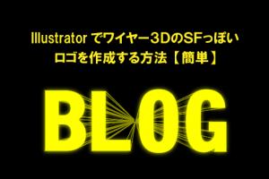 Illustratorでワイヤー3DのSFっぽい ロゴを作成する方法【簡単】