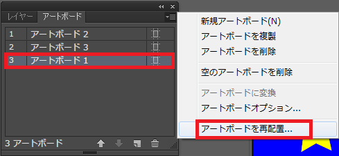 Illustratorアートボードの並びを入れ替え整列させる方法解説