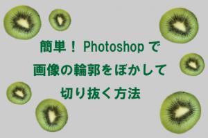 簡単!Photoshopで画像の輪郭をぼかして切り抜く方法