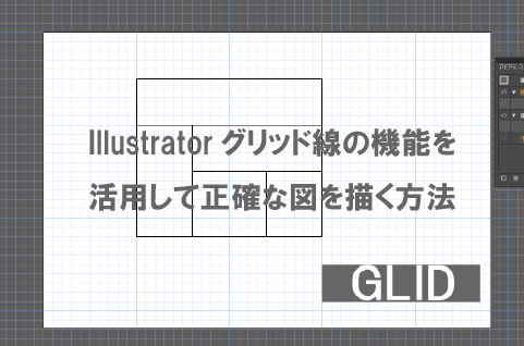 Illustratorグリッド線の機能を活用して正確な図を描く方法