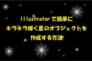Illustratorで簡単にキラキラ輝く星のオブジェクトを作成する方法