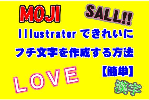 Illustratorできれいにフチ文字を作成する方法【簡単】