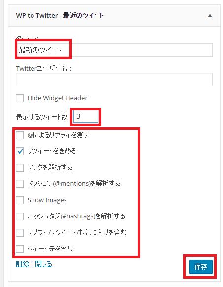 WordPressサイドバーに最新のツイートを表示させる設定方法解説