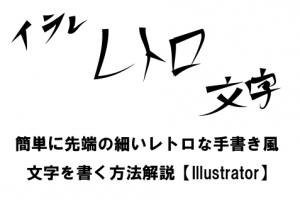 簡単に先端の細いレトロな手書き風文字を書く方法解説【Illustrator】
