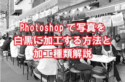 Photoshopで写真を白黒に加工する方法と加工種類解説