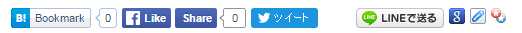 WPブログの新規投稿記事にSNSボタンを配置するプラグイン紹介