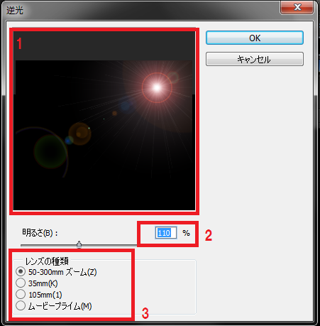 Photoshopで写真に太陽を合成する方法【簡単】