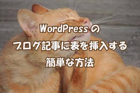 WordPressのブログ記事に表を挿入する簡単な方法