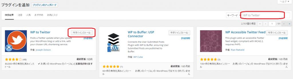 WPブログ記事の更新をTwitterで自動ツィートするプラグインの設定方法